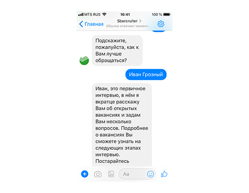 project-sberbank-widget-nanosemantics-ai