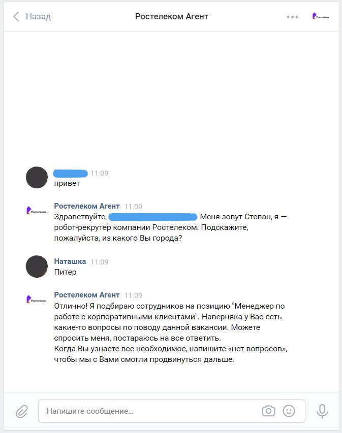 rostelecom-hr-bot