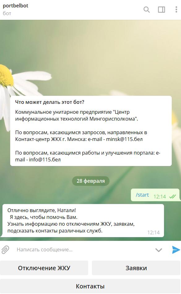 portbelbot_115.бел