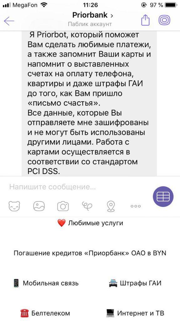 priorbank_bot