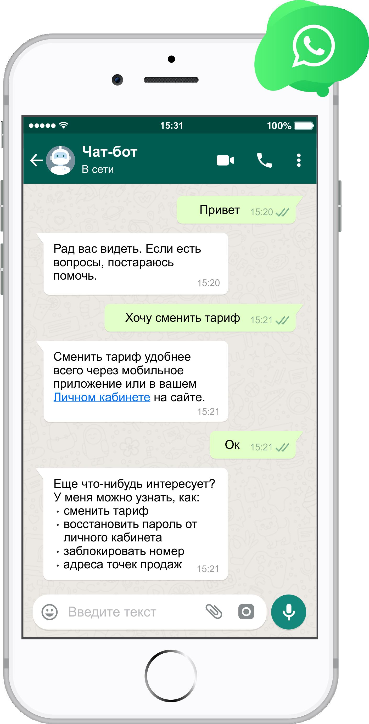 mainpage-Whatsapp-chatbot