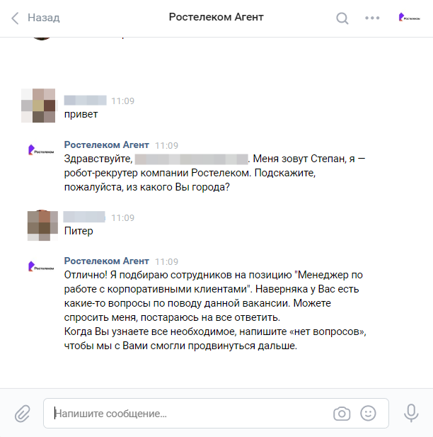 ростелеком_бот