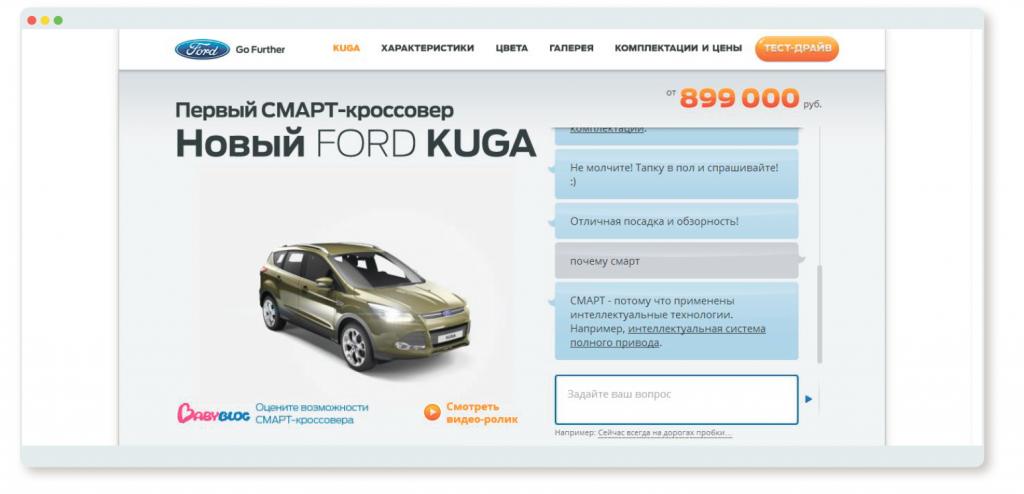Робот для Ford Kuga