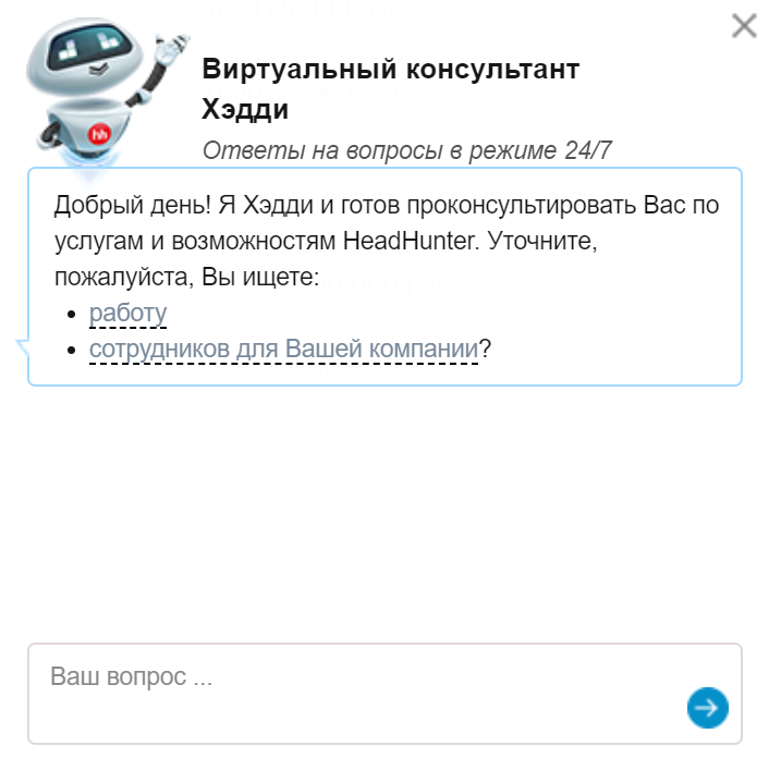 headhunter_chatbot_new