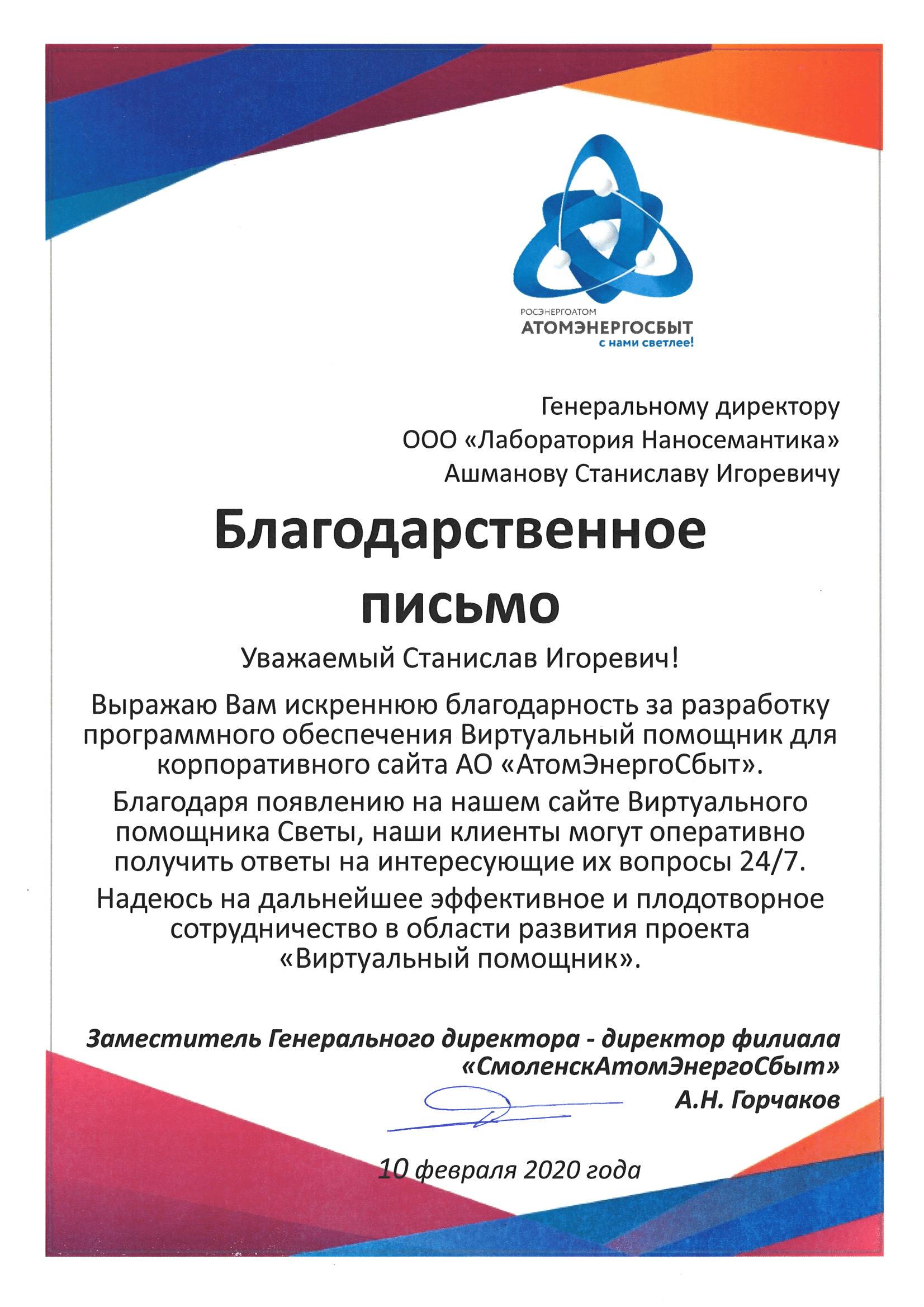 Благодарность Смоленскатом-1